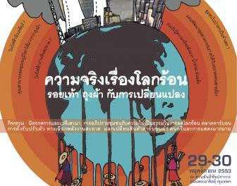 EVENT: Thai People's Forum on Climate Justice
