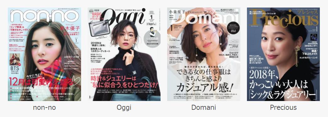 FODで見れる、雑誌読み放題