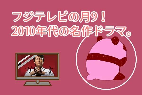 フジテレビ,2010年代の月9ドラマ