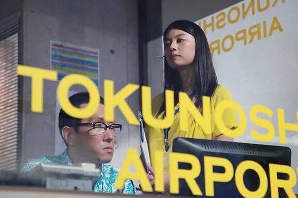 TOKUNOSHIMAエアポート、4話