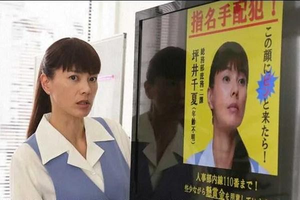 ショムニ2013、9話
