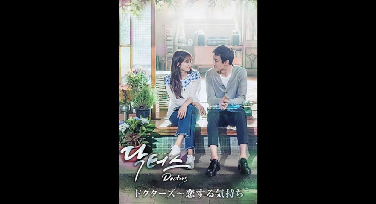 韓流ドラマ、ドクターズ~恋する気持ちの配信動画