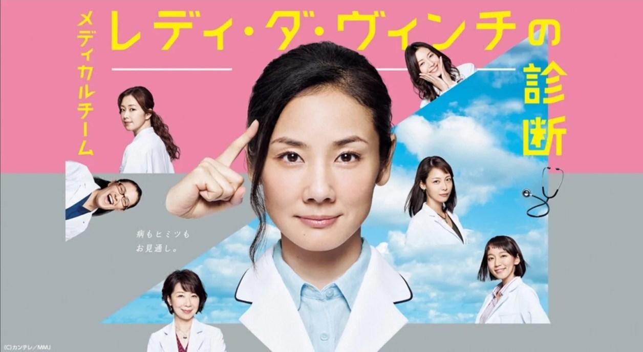 ドラマ、メディカルチーム レディ・ダ・ヴィンチの診断の動画