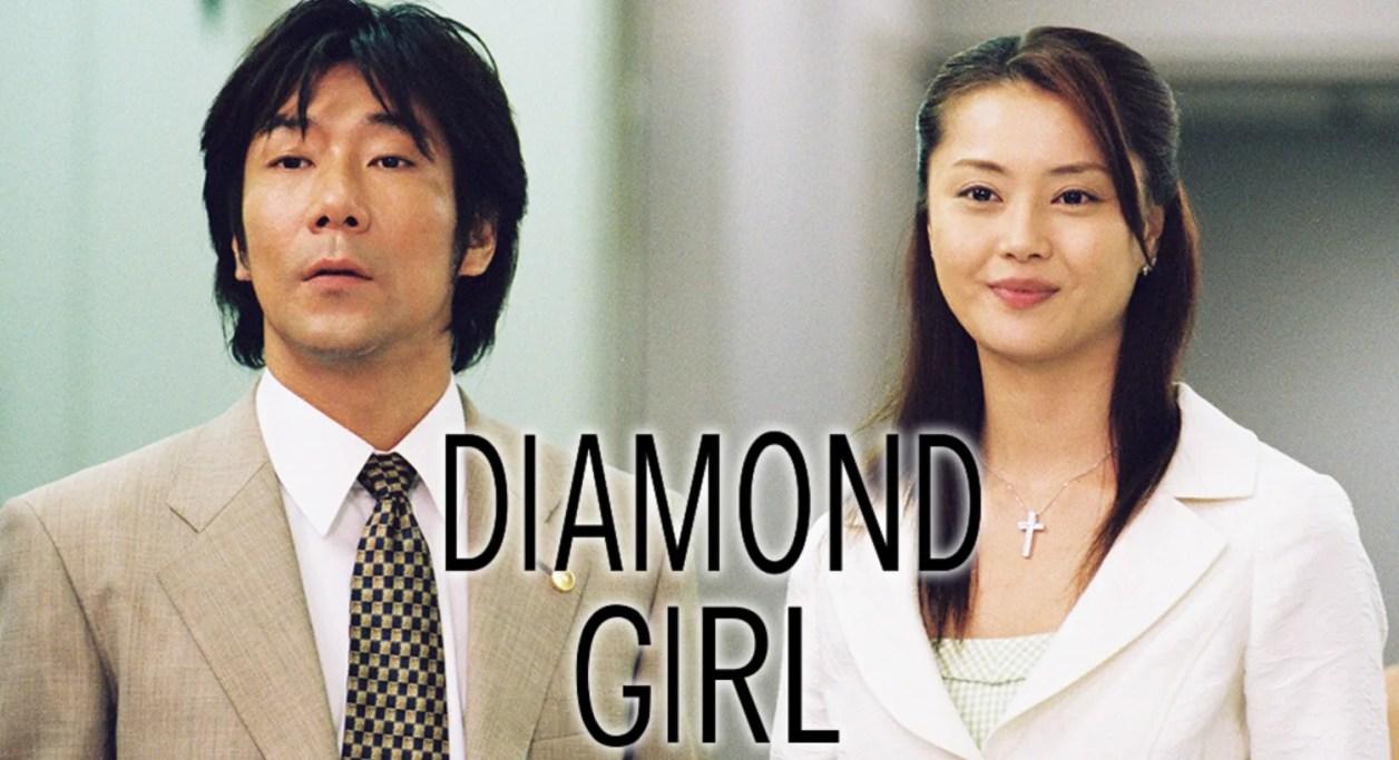 ダイヤモンドガール、動画