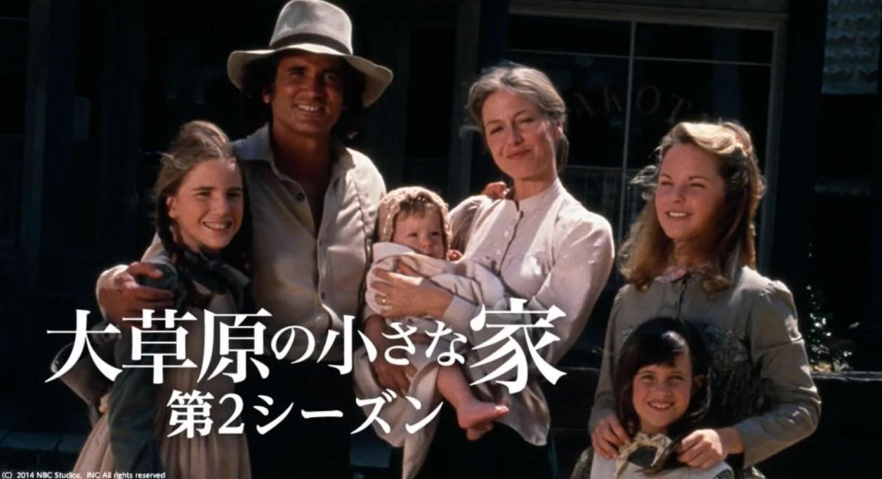 ドラマ、大草原の小さな家 第2シーズンを動画