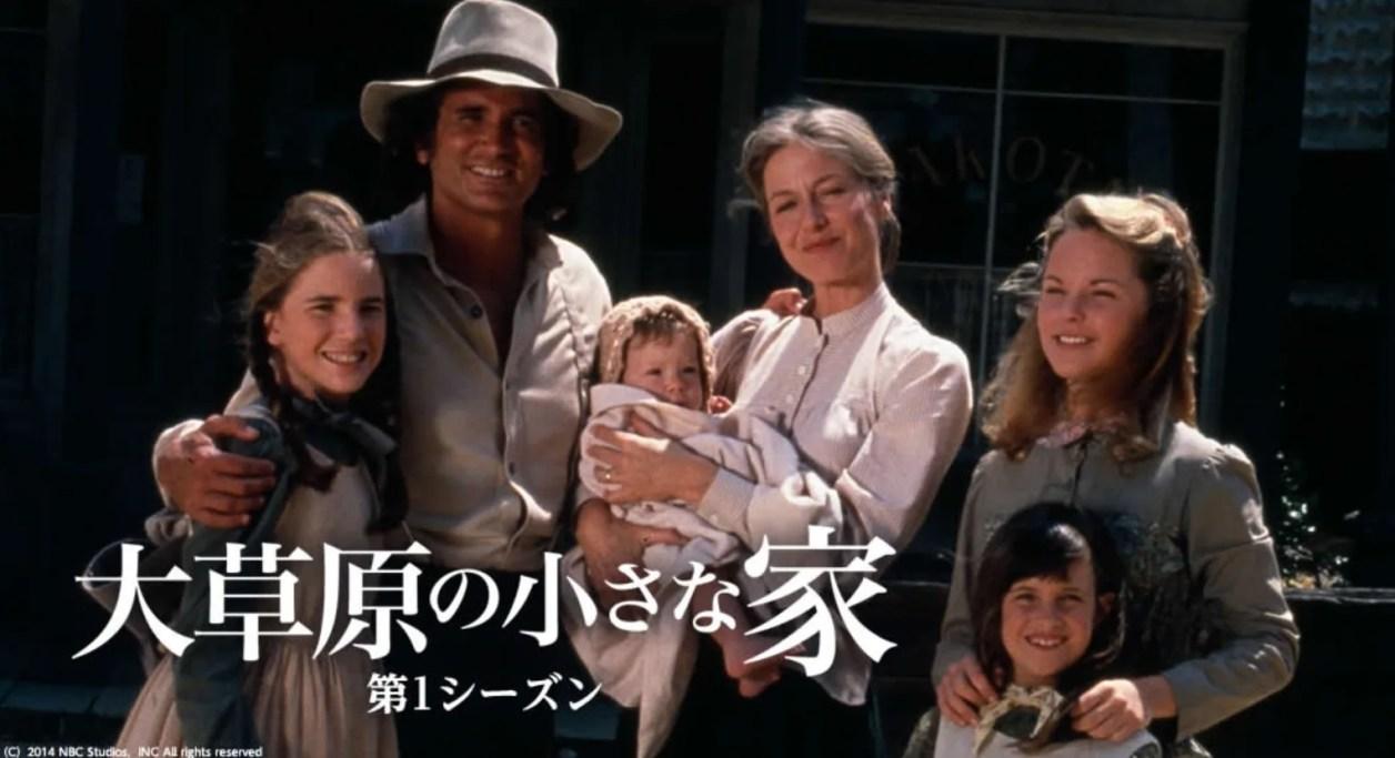 ドラマ、大草原の小さな家 第1シーズンの動画