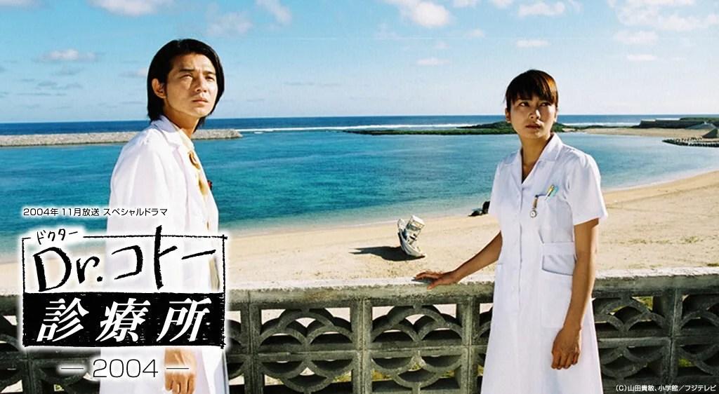 Dr.コトー診療所 2004、配信動画