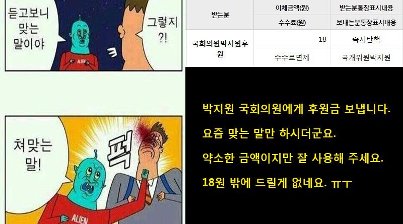 박지원 의원님께 후원금 보냅니다.