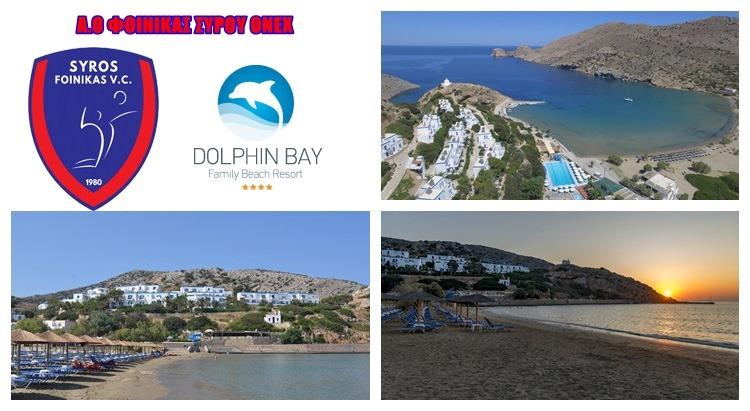 Ευχαριστήρια ανακοίνωση για το Dolphin Bay