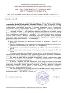 """Официальное письмо-приглашение на фестиваль """"Русло""""у"""