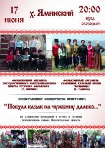 Af-Yaminskiy