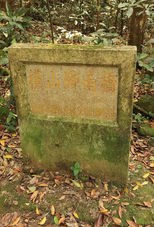 橫山腳南橋石碑