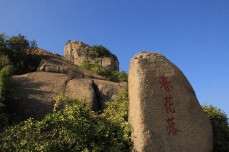 寫有「春花落」的巨石