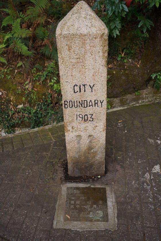 寶雲道的維多利亞城界碑