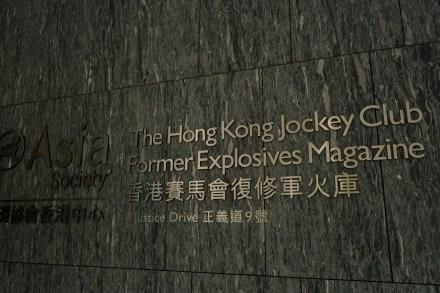 亞洲協會香港中心的正門口