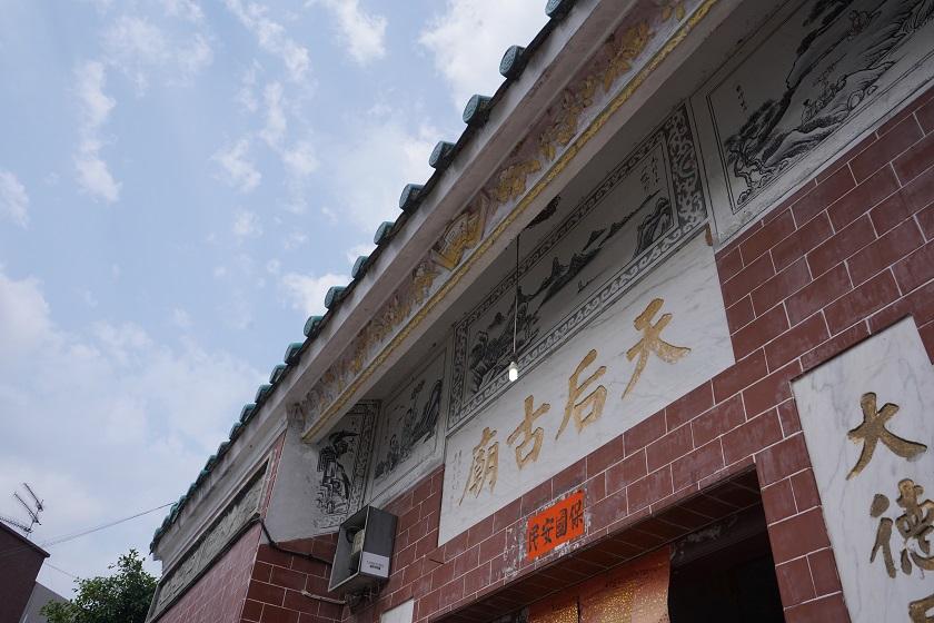 先參觀吳屋村的天后廟