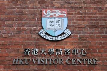 香港大學訪客中心