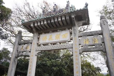 青山禪院門的香海名山牌樓