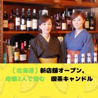 [北海道]新店舗オープン。母娘2人で営む「喫茶キャンドル」