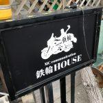 [兵庫県加東市]鉄輪ハウスのマスターに聞く!バイクの魅力とは