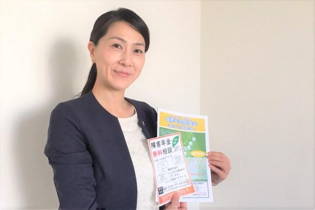 津別の社労士熊谷奈緒子