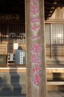 Temple 41, Ryukoji