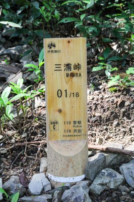 Miura toge pass official wooden marker