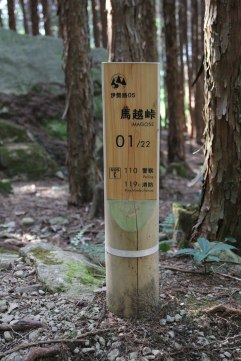Magose toge pass official wooden marker, Iseji route