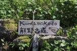 Kumano Kodo sign, Iseji route