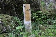 Obuki toge pass wooden marker