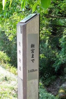 142km to Shingu, on the Iseji route