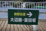 Good Ohechi waymarks pointing to Tonda zaka slope