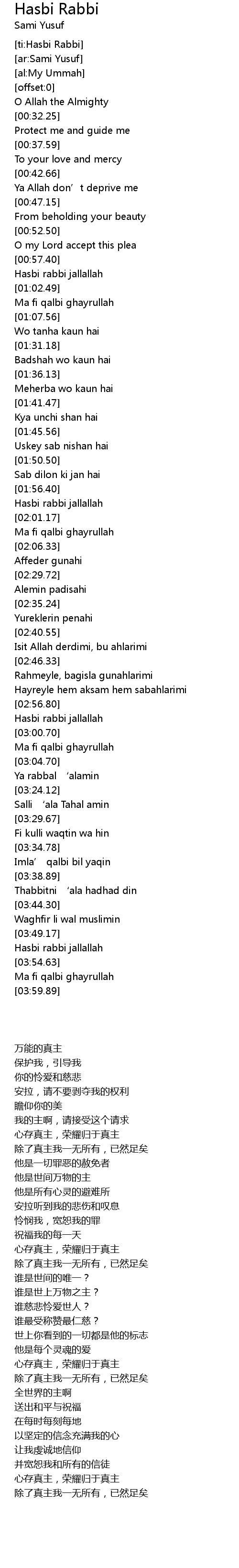Lirik Hasbi Rabbi : lirik, hasbi, rabbi, Yusuf, Hasbi, Rabbi, Sözleri, Arapça