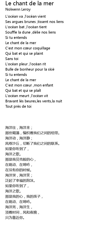 Le Chant De La Mer Chanson : chant, chanson, Chant, Lyrics, Follow