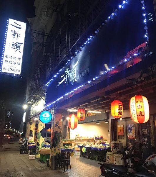 南港必吃美食二郭頭串燒居酒屋
