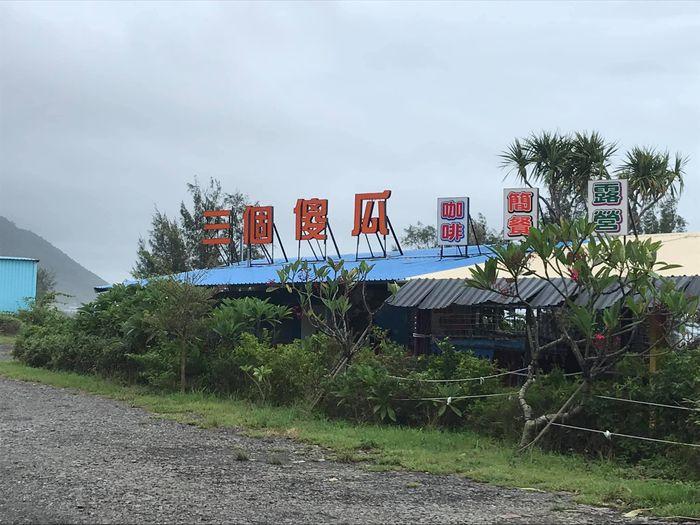 三個傻瓜咖啡廳,屏鵝公路必去,無敵海景咖啡廳