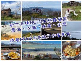 新竹露營,b612夕淞度日,露營小木屋,露營區推薦