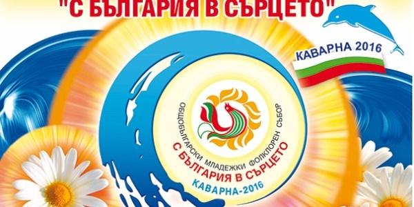 С България в сърцето, Каварна 2016