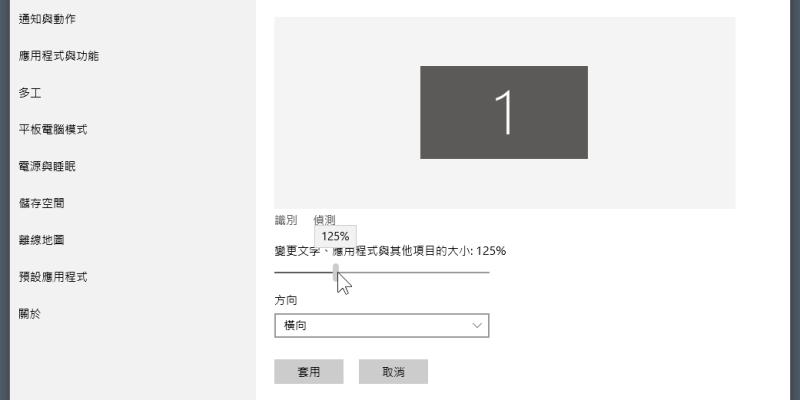 [教學] Windows 10 依個人喜好調整文字百分比