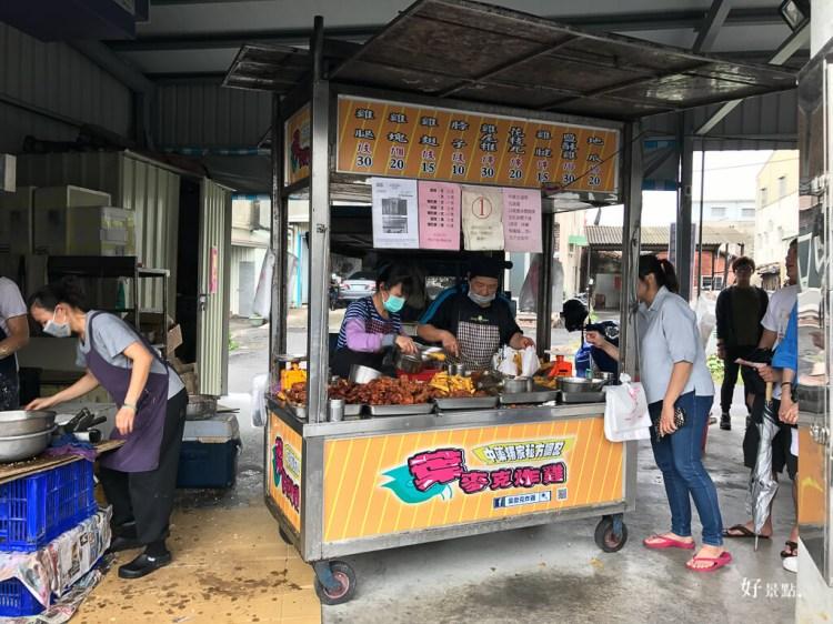 台南新化美食「葉麥克炸雞」CP值爆表台南必吃排隊美食!