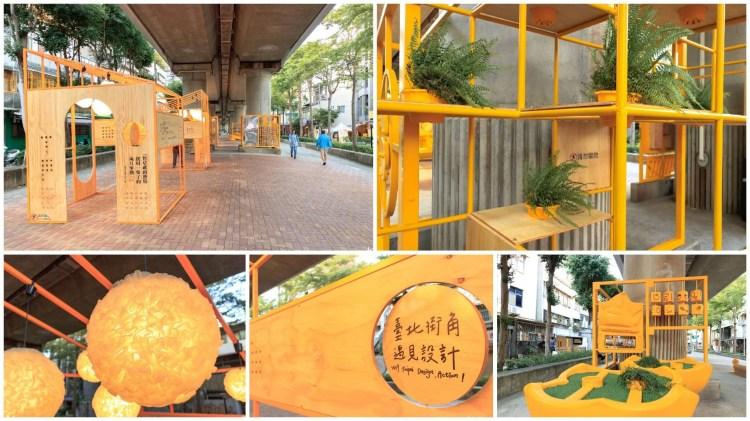 台北士林景點「2017臺北街角遇見設計-城市家遊站」鮮黃色休憩空間拍照新亮點!