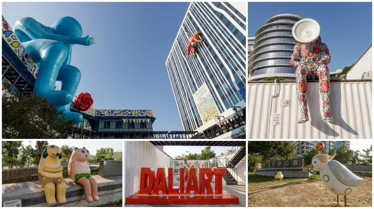台中大里景點「台中軟體園區 Dali Art」藝術廣場、東湖公園裝置藝術集中地