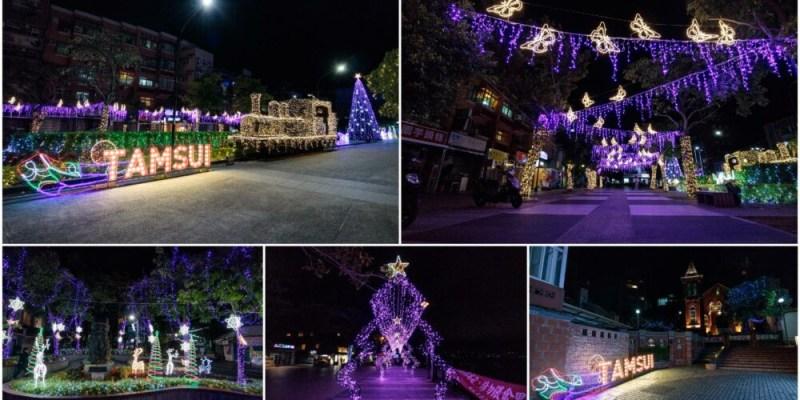  新北。淡水 2018淡水老街火車頭廣場-超美聖誕點燈、多個賞燈點!