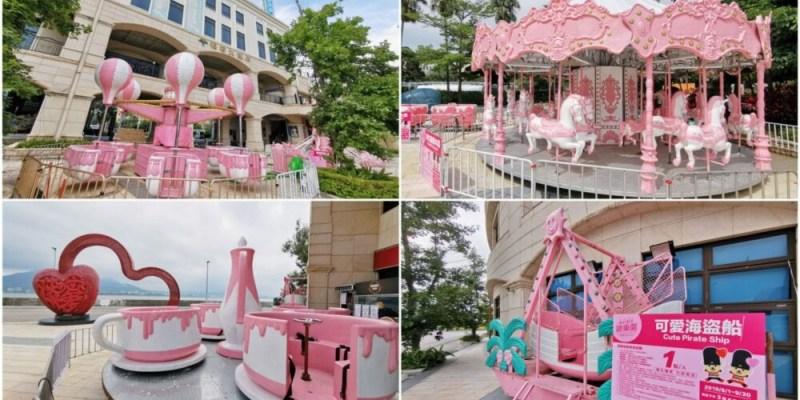 |新北。淡水|淡水漁人碼頭「粉紅夏日遊樂園」-超夢幻遊樂設施登場!