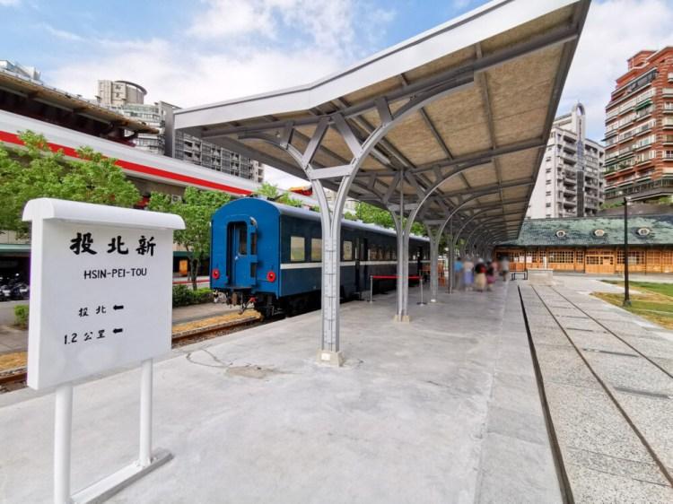 台北北投景點「新北投車站35TP32850車廂特展」找回記憶中的淡水線