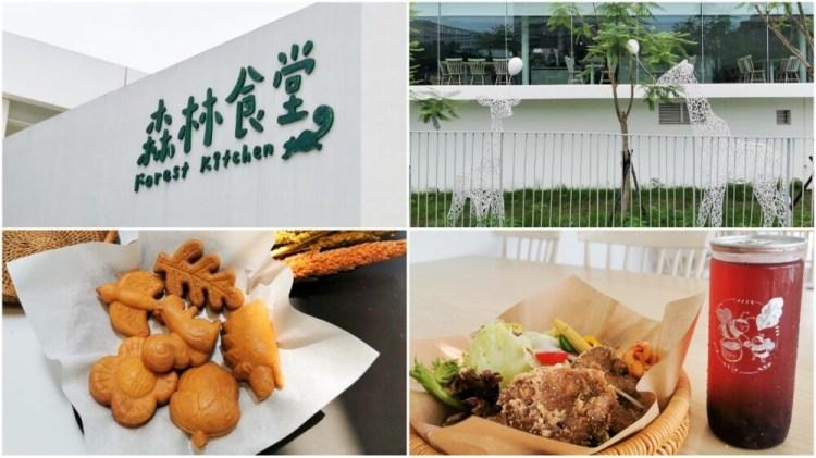 新竹東區美食「新竹動物園森林食堂」小栗子造型雞蛋糕/邊吃飯邊看動物