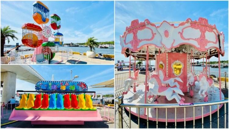 2020淡水漁人碼頭仲夏繽紛樂 粉紅色遊樂設施暑假免費玩