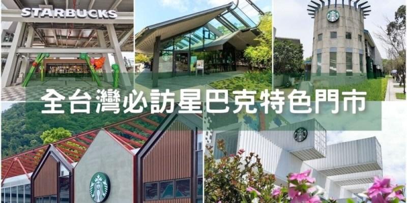 全台灣必訪星巴克 Starbucks 特色門市/舊建築門市-拍照打卡懶人包