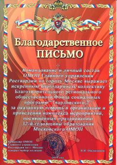 Благодарственное письмо В.И.Овсянников 2019