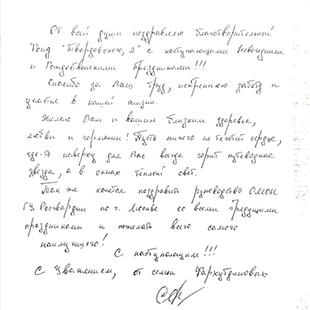 Письмо33